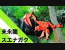 """【折り紙】「末永龍スエナガク」 21枚【ドラゴン】【末永く】/【origami】""""End Permanent Dragon Suenagaku"""" 21 sheets【dragon】"""