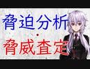 【3分解説】脅迫分析・脅威査定【犯罪心理学】