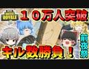 【フォートナイト】キル数勝負に最強の段ボール参戦!?登録...