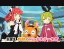 『PSO2』「アニメぷそ煮コミおかわり」第8話 灼熱のバッドステータス