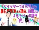 #673 朝日新聞「ツイッターで470万」が消えた理由。加藤さん&きゃりーの評価と「虎」デビューしました|みやわきチャンネル(仮)#813Restart673