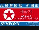 【60分耐久】北朝鮮国歌「愛国歌」シンフォニーアレンジ 애국가 North Korean National Anthem【作業用BGM】