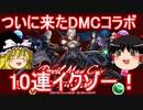 【パズドラ】 ついに来たDMCコラボガチャ!10連イクゾー!