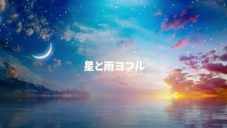 「星と雨ヨフル」/Maru×もふりび兎/ (feat