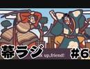 第142位:[会員専用]幕ラジ 第6回(SHIGATARI~シガタリ~)