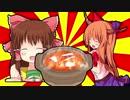 【再】まり鍋☆