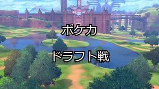 ポケカ ドラフト戦 対戦編 3/4 ガラルドラ