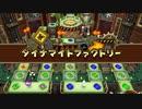 【マリオパーティ9】シングルモード ダイナマイトファクトリー【TAS】
