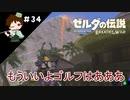 【実況】マスターモードでやりこみサバイバル生活!! Part34 【ゼルダの伝説 BotW】