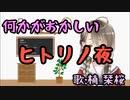 楠栞桜の、何かがおかしいヒトリノ夜