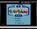【無編集】サンリオタイムネット未来編 隠しコマンド活用RTA ...