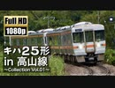 【JR東海】キハ25形 in 高山線 ~Collection Vol.01~