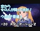 【スターオーシャン2】実況プレイ#20【PS4】