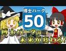【Planet Coaster 】ようこそ! 博士パークへ! #50【ゆっくり実況】