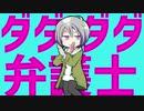 【手描きMAD】ダダダダ弁護士【色猫卓】