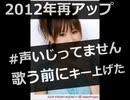高橋愛「自信持って 夢を持って 飛び立つから」を歌ってみた#声いじってません 【2012年12月8日】【再アップ】