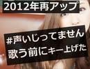 板野友美「ふいに」を歌ってみた #声いじってません【2012年12月8日】【再アップ】