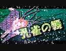 茜ちゃんと厨二植物【孔雀の舞】#49