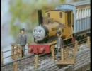 きかんしゃトーマス 第99話「ボディをみがいて」