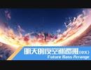 明天的夜空巡逻班(アスノヨゾラ哨戒班) - Future Bass Arrange [Chinese] / 溯行带 feat.洛天依