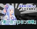 【琴葉葵が語るよ】 太平洋海戦史Part.6「第二次ソロモン海戦」