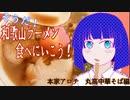 第80位:そうだ!和歌山ラーメン食べに行こう! 本家アロチ 丸高中華そば編