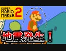 実況中に地震に遭遇しました【スーパーマリオメーカー2】