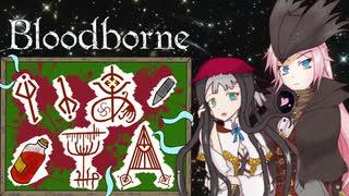 【Bloodborne】いあ!!IA!! 第17夜【