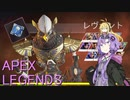 【ApexLegends】レヴナントでハンマーがとりたい!Apex Part2【VOICEROID実況】