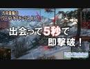 【WoT】 方向音痴のワールドオブタンクス Part117 【ゆっくり...