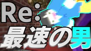 【Minecraft×人狼×自作回路#EX】Re:最速