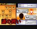 【ポケモン風にいらすとやで将棋】嬉野流エルモで初段になります5【将棋ウォーズ】