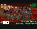 082 ゲームプレイ動画 #1013 「スプラトゥーン2 サーモンラン」