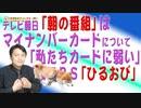 #676 テレビ朝日「朝の番組」はマイナンバーカードについて「...