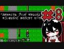 【オリキャラ実況】黒髪眼鏡と「血塗られた天女伝説」#8
