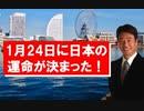 R2 5.22公開 1月24日に日本の運命が決まった!チャイナ・ウイルスを巡る米中のプロパガンダ戦、勝つのはどっちだ!
