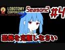 【Lobotomy Corporation】絶対に挫けないボイロ達のロボトミ...