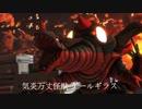 【MMD-OMF10】気炎万丈怪獣 グールギラス 【MMDグリッドマン】