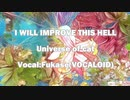 【VOCALOID Fukase】 Universe of cat / I WILL IMPROVE THIS HELL
