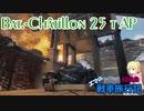 【WOT】エマの戦車旅行記52日目 ~Bat.-Châtillon 25 t AP~【ゆっくり実況】