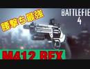 【BF4】現代戦FPSで最も簡単に入手できるリボルバーM412 REX...