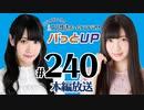 【第240回】かな&あいりの文化放送ホームランラジオ! パっとUP