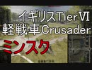 【WoT】兼平のまったり戦車録_part42
