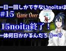 【縛りプレイ】 #15 一日一回しかできないnoitaは一体何日かかるんだろう…?【noita】