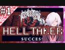 【HELLTAKER】#1 ハーレム目指してガチパズルを解くぞ!