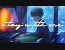 【ジュウゴノシンゾウ】stay with me feat.平田義久 / 田口淳之介【Heart JUNction】