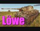 【WoT:Löwe】ゆっくり実況でおくる戦車戦Part730 byアラモンド