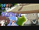 【BotW】ウナきりゼルだけ!!#12【VOICEROID実況】
