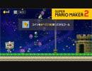 【スーパーマリオメーカー2】その頂を超えて行け!【実況プレイ】
