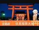 【ONE旅】お狐様の総本宮 -伏見稲荷編- 【彩旅】